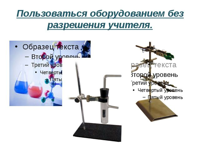 Пользоваться оборудованием без разрешения учителя.