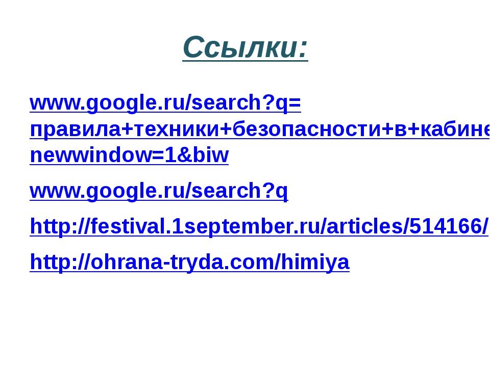Ссылки: www.google.ru/search?q=правила+техники+безопасности+в+кабинете+химии&...