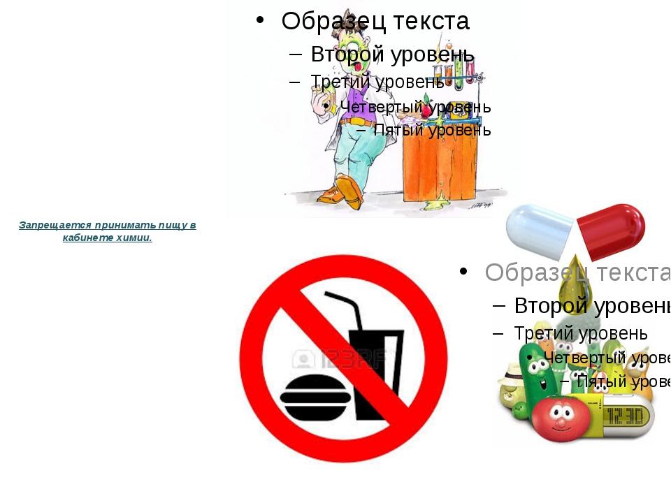Запрещается принимать пищу в кабинете химии.