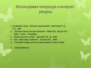 Используемая литература и интернет-ресурсы 1.«Аномалии и язык». Вопросы языко