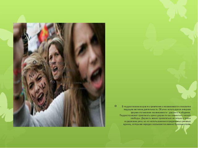 В подростковом возрасте стремление к независимости становится ведущим мотиво...
