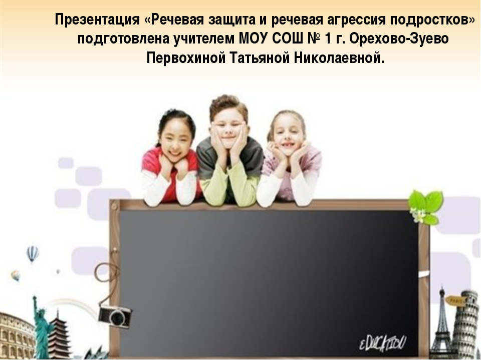 Презентация «Речевая защита и речевая агрессия подростков» подготовлена учит...