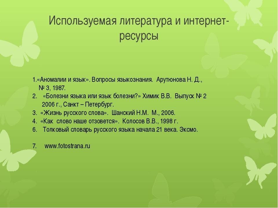 Используемая литература и интернет-ресурсы 1.«Аномалии и язык». Вопросы языко...