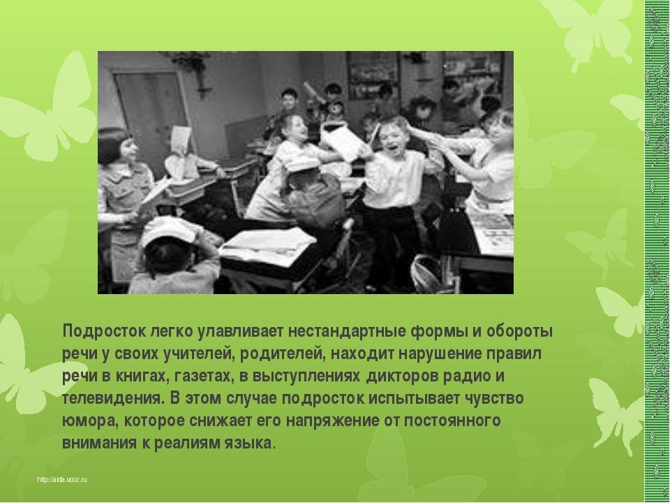 Подросток легко улавливает нестандартные формы и обороты речи у своих учителе...