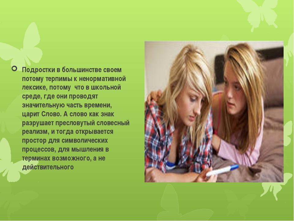 Подростки в большинстве своем потому терпимы к ненормативной лексике, потому...