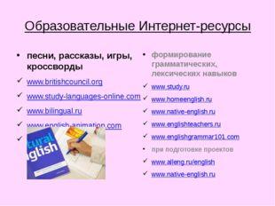 Образовательные Интернет-ресурсы песни, рассказы, игры, кроссворды www.britis
