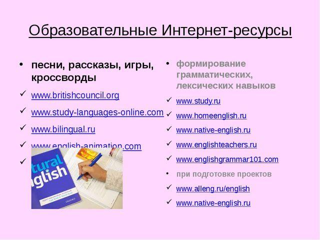 Образовательные Интернет-ресурсы песни, рассказы, игры, кроссворды www.britis...