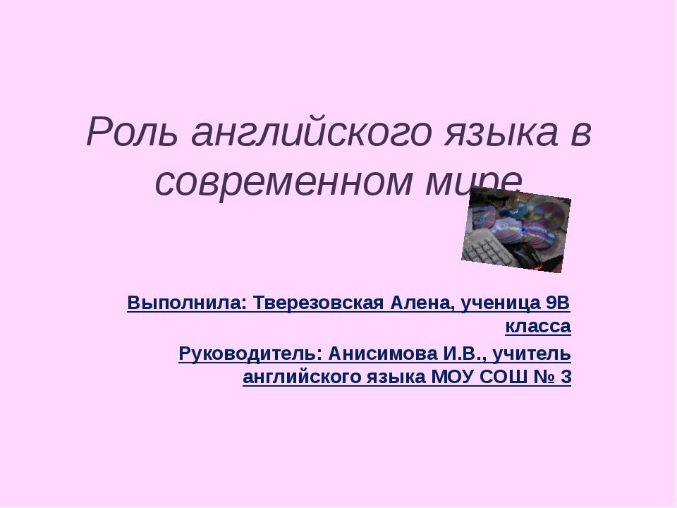 Роль английского языка в современном мире Выполнила: Тверезовская Алена, учен...