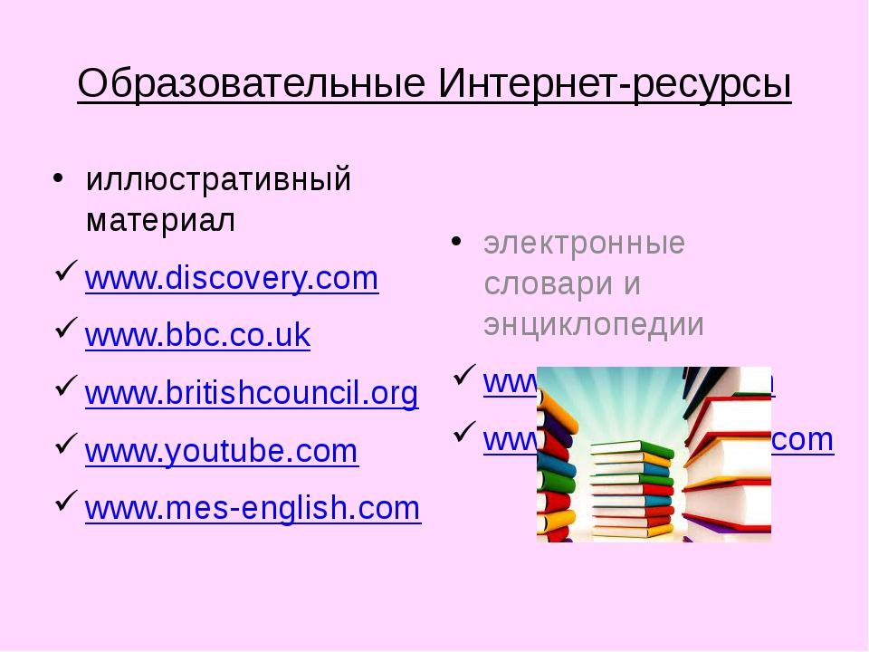 Образовательные Интернет-ресурсы иллюстративный материал www.discovery.com ww...