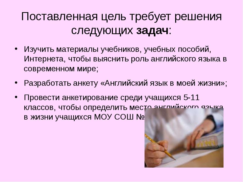 Поставленная цель требует решения следующих задач: Изучить материалы учебнико...