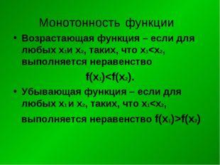 Возрастающая функция – если для любых x1и x2, таких, что x1