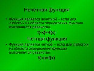 Функция является нечетной – если для любого x из области определения функции