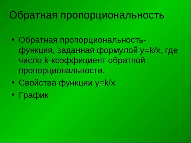 Обратная пропорциональность- функция, заданная формулой y=k/x, где число k-ко...