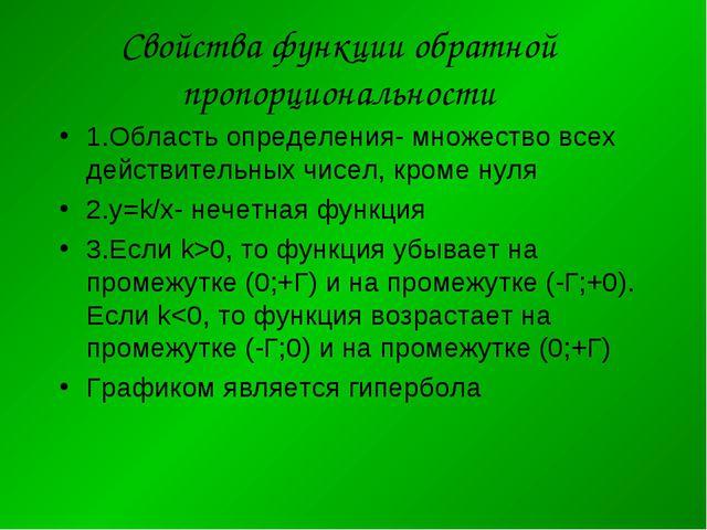 1.Область определения- множество всех действительных чисел, кроме нуля 2.y=k/...