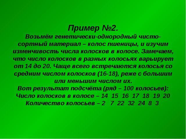 Пример №2. Возьмём генетически-однородный чисто-сортный материал – колос пшен...