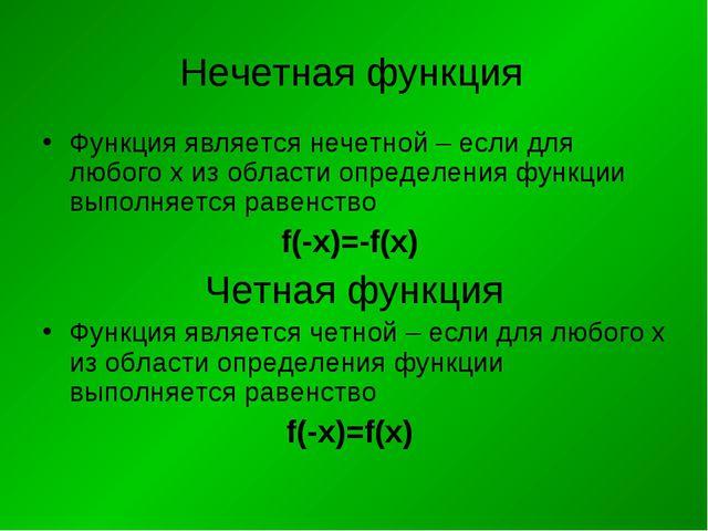 Функция является нечетной – если для любого x из области определения функции...
