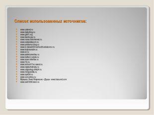 Список использованных источников: www.calend.ru www.babyblog.ru www.gkb1.org