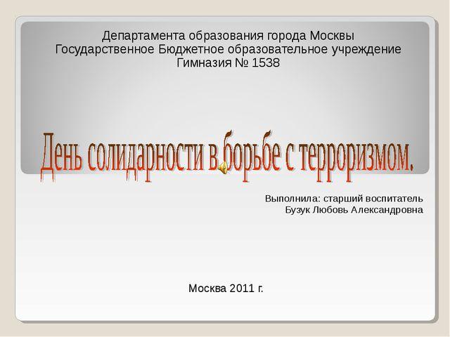 Москва 2011 г. Департамента образования города Москвы Государственное Бюджетн...