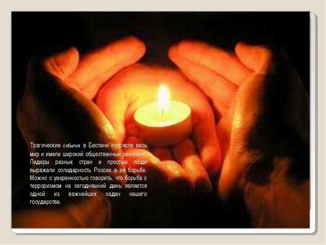 Трагические события в Беслане потрясли весь мир и имели широкий общественный...