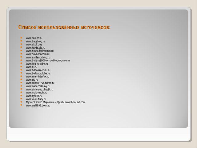 Список использованных источников: www.calend.ru www.babyblog.ru www.gkb1.org...