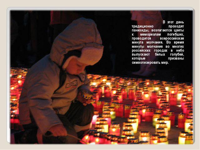 В этот день традиционно проходят панихиды, возлагаются цветы к мемориалам по...