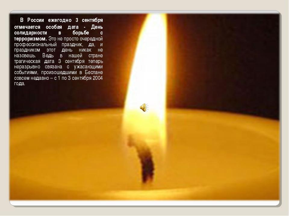 В России ежегодно 3 сентября отмечается особая дата - День солидарности в бо...