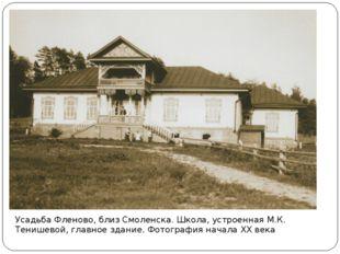 Усадьба Фленово, близ Смоленска. Школа, устроенная М.К. Тенишевой, главное зд