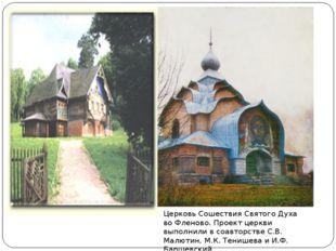 Церковь Сошествия Святого Духа во Фленово. Проект церкви выполнили в соавторс