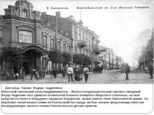 Дом купца Ланина Федора Андреевича Известный смоленский купец-предпринимател