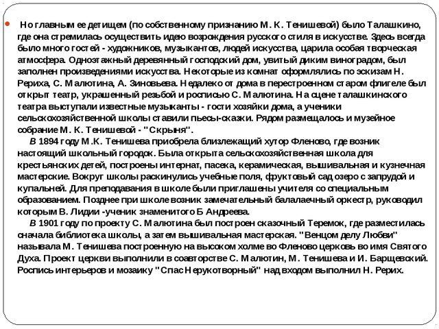 Но главным ее детищем (по собственному признанию М. К. Тенишевой) было Талаш...