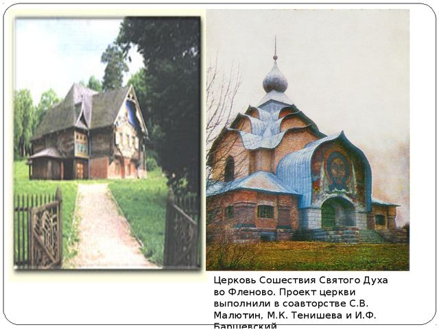 Церковь Сошествия Святого Духа во Фленово. Проект церкви выполнили в соавторс...