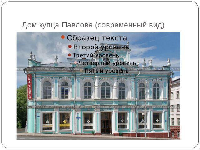 Дом купца Павлова (современный вид)