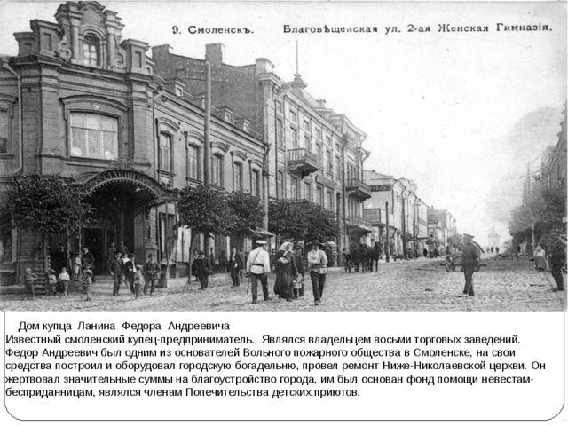 Дом купца Ланина Федора Андреевича Известный смоленский купец-предпринимател...