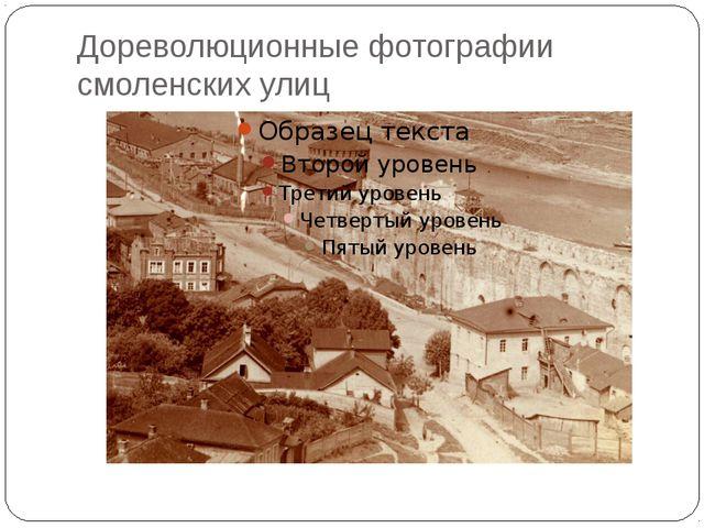 Дореволюционные фотографии смоленских улиц