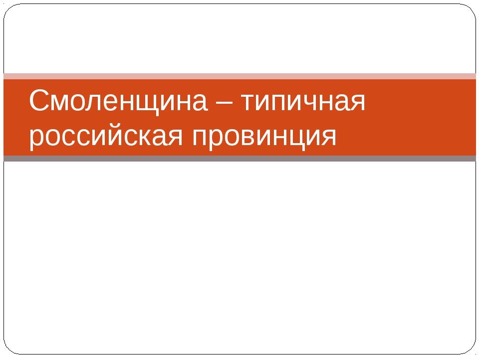 Смоленщина – типичная российская провинция