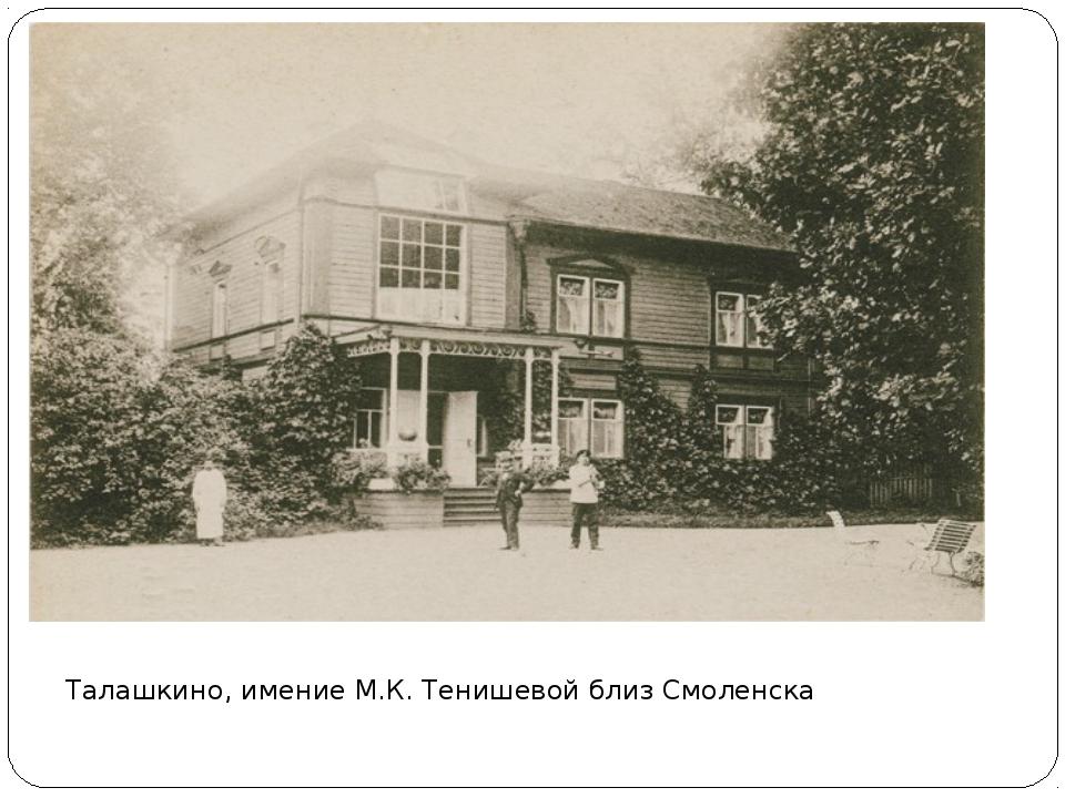 Талашкино, имение М.К. Тенишевой близ Смоленска