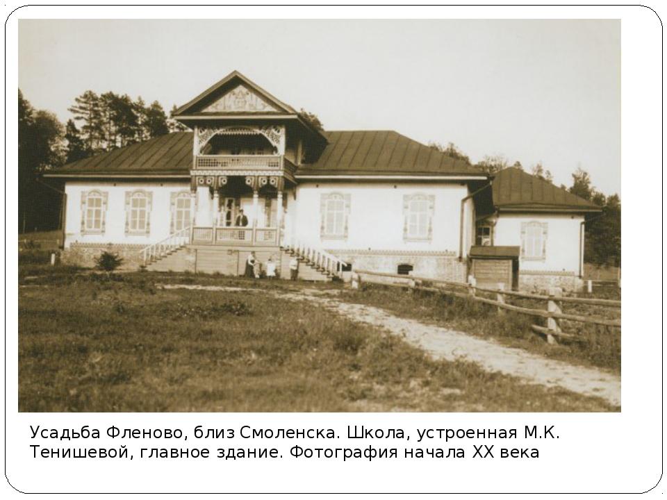 Усадьба Фленово, близ Смоленска. Школа, устроенная М.К. Тенишевой, главное зд...