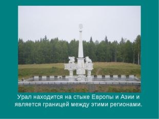 Урал находится на стыке Европы и Азии и является границей между этими региона