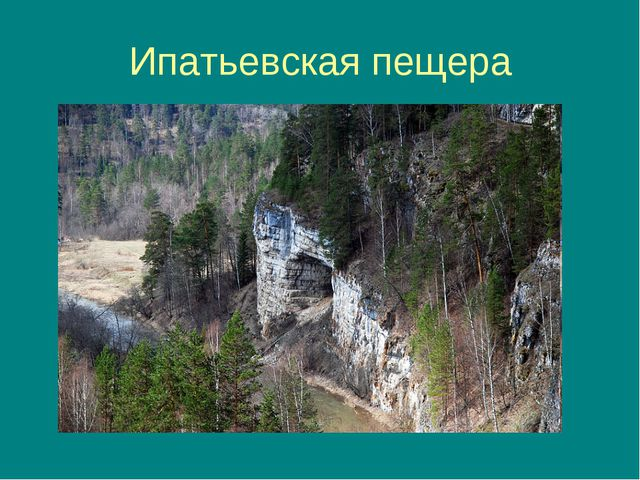 Ипатьевская пещера