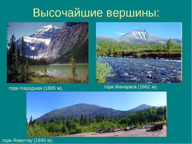 Высочайшие вершины: гора Народная (1895м). гора Ямантау (1640м). гора Манар...