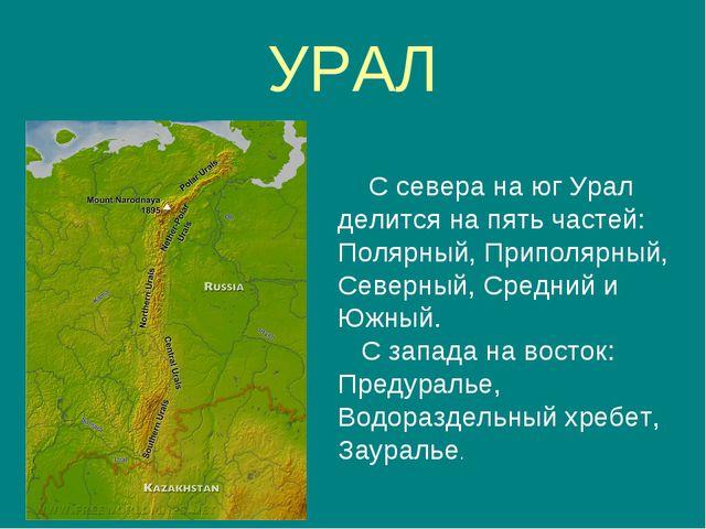 УРАЛ С севера на юг Урал делится на пять частей: Полярный, Приполярный, Север...
