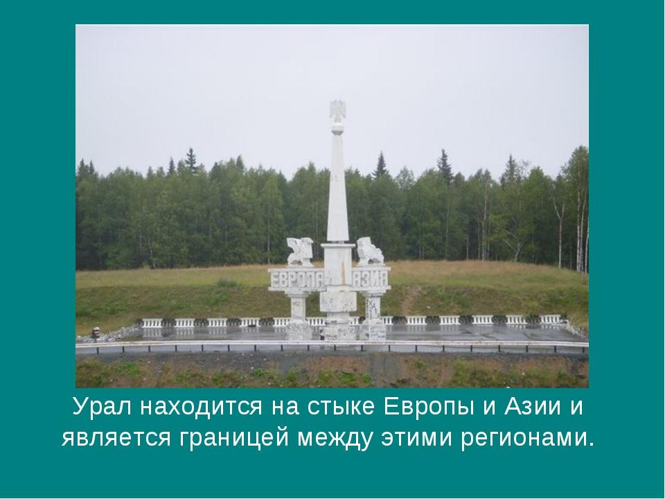 Урал находится на стыке Европы и Азии и является границей между этими региона...