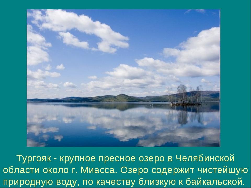 Тургояк - крупное пресное озеро в Челябинской области около г. Миасса. Озеро...