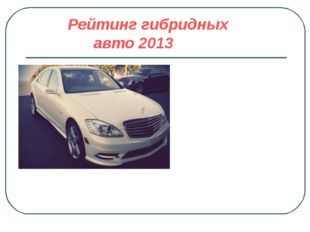 Рейтинг гибридных авто 2013 Mercedes-Benz S400 Hybrid, как и любая модель S-к