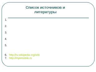 Список источников и литературы Б.Ф. Билимович. Тепловые явления в технике, М.