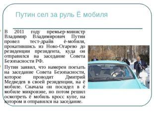 Путин сел за руль Ё мобиля В 2011 году премьер-министр Владимир Владимирович