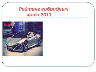 Рейтинг гибридных авто 2013 Первый суперкар – Acura NSX, на данный момент ещё
