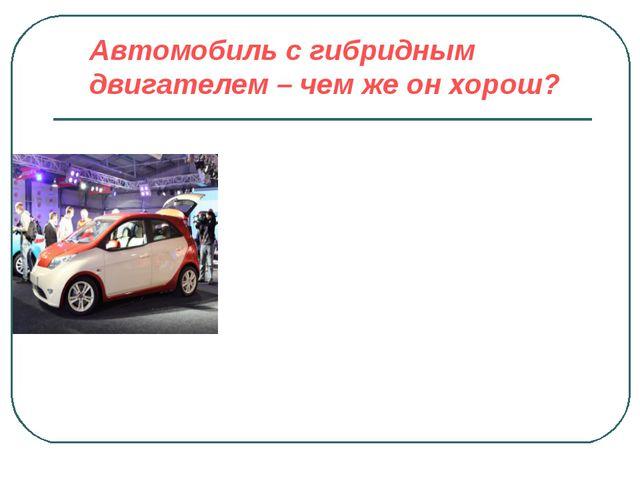 Автомобиль с гибридным двигателем – чем же он хорош? Гибридный автомобиль это...