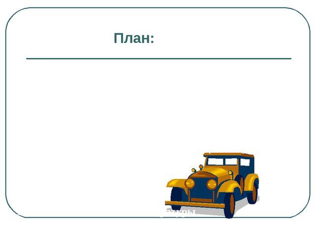 1.Введение 2.Строительство завода ё мобиль 3. Принцип работы мотора «Ё-мобиля...