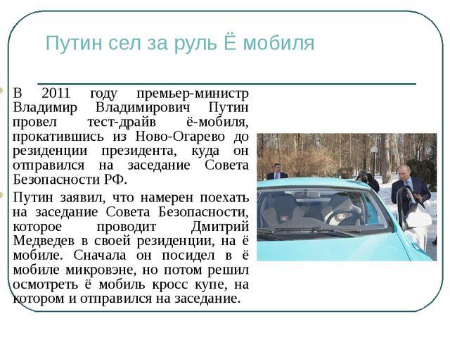 Путин сел за руль Ё мобиля В 2011 году премьер-министр Владимир Владимирович...
